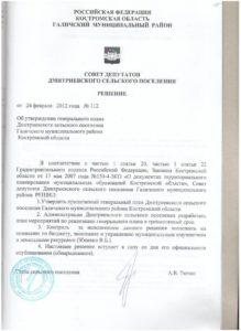 решение № 112 от 24.02.2012г.