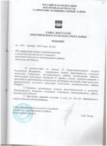 решение № 161 от 29.12.2012г.