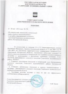 решение № 190 от 30.05.2013г.