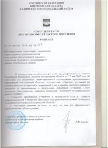 решение № 264 от 29.08.2014г.