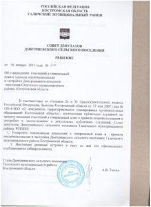 решение № 311 от 16.01.2015г.
