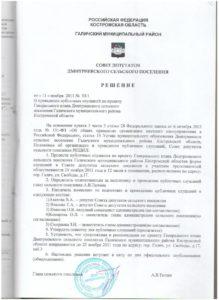 решение № 93/1 от 11.11.2011г.